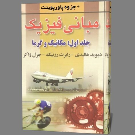 کتاب مبانی فیزیک هالیدی جلد اول مکانیک و گرما