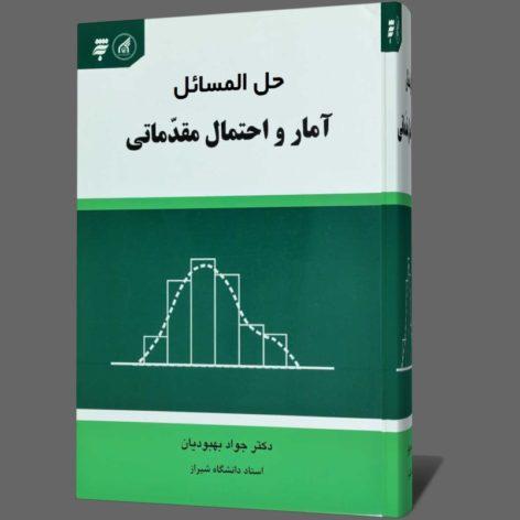 دانلود کتاب حل المسائل آمار و احتمال مقدماتی دکتر جواد بهبودیان pdf