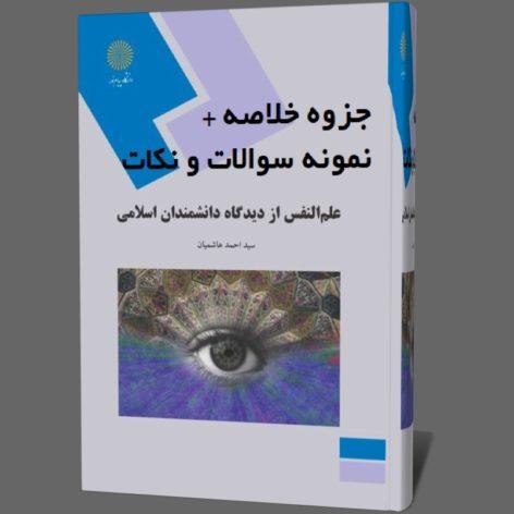دانلود جزوه و خلاصه کتاب علم النفس از دیدگاه دانشمندان مسلمان + نمونه سوال -