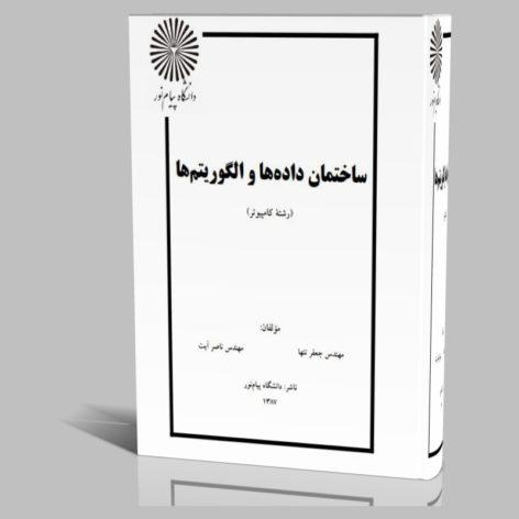 دانلود کتاب ساختمان داده ها و الگوریتم ها دانشگاه پیام نور + حل تمرینات pdf
