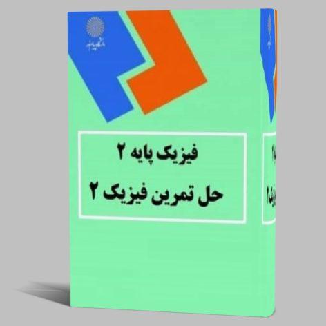 حل المسائل تمرین فیزیک پایه 2 هریس بنسون فارسی pdf