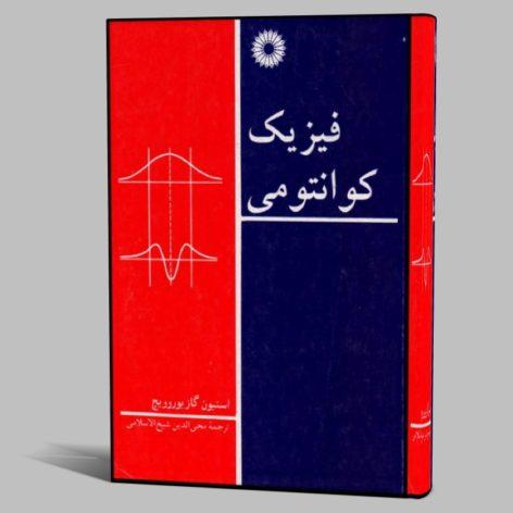دانلود کتاب فیزیک کوانتوم گازیوروویچ