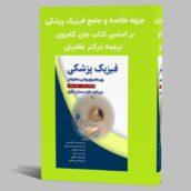 دانلود جزوه کتاب فیزیک پزشکی جان کامرون ترجمه عقابیان فارسی pdf