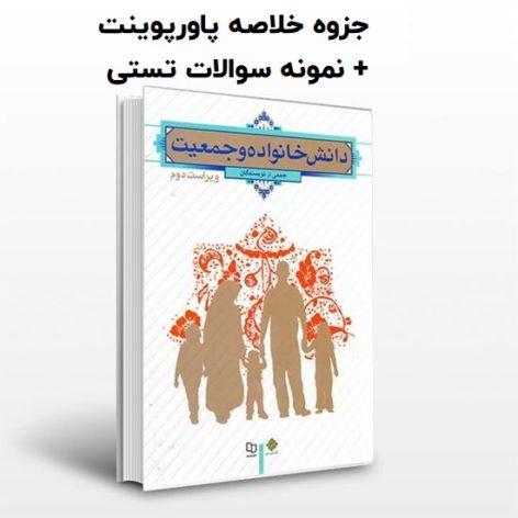 دانلود خلاصه دانش خانواده و جمعیت جمعی از نویسندگان پاورپوینت + نمونه سوالات pdf