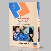 دانلود کتاب جزوه پاورپوینت خلاصه اصول حسابداری 1 pdf شفیع زاده و اسکندری پیام نور