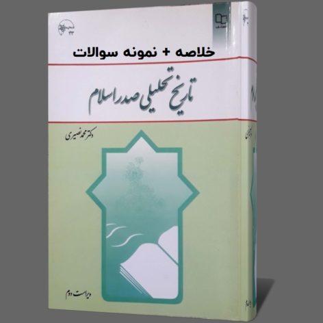 خلاصه کتاب-تاریخ-تحلیلی-صدر-اسلام-ویراست-2 نصیری