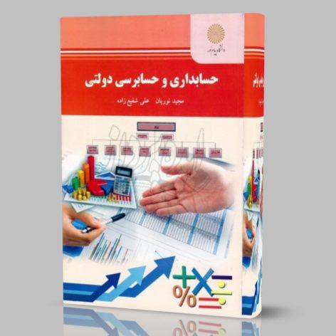 دانلود جزوه کتاب حسابداری و حسابرسی دولتی pdf نمونه سوالات تستی