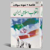 دانلود خلاصه انقلاب اسلامی ایران جمعی pdf نمونه سوالات تستی