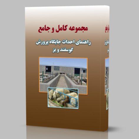 کتاب احداث جایگاه و محل مناسب پرورش گوسفند و بز طرح توجیهی