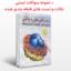 کتاب زیست شناسی سلولی و مولکولی دکتر احمد مجد pdf