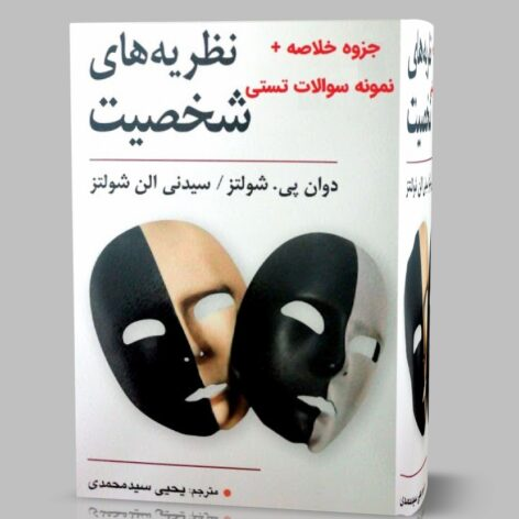 دانلود رایگان کتاب روانشناسی شخصیت شولتز pdf