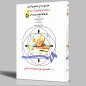 کتاب روش ها و فنون تدریس شعبانی pdf