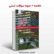 کتاب مدیریت سازمان های ورزشی پیام نور
