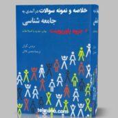 دانلود خلاصه کتاب مبانی جامعه شناسی بروس کوئن محسن ثلاثی pdf ppt