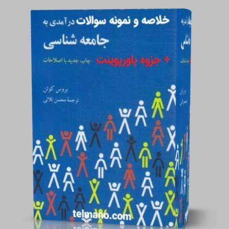 دانلود خلاصه کتاب مبانی جامعه شناسی بروس کوئن ترجمه محسن ثلاثی فایل pdf