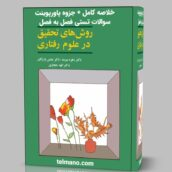 دانلود خلاصه کتاب روش های تحقیق در علوم رفتاری pdf