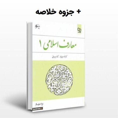 معارف اسلامی 1 سعیدی مهر دانلود pdf