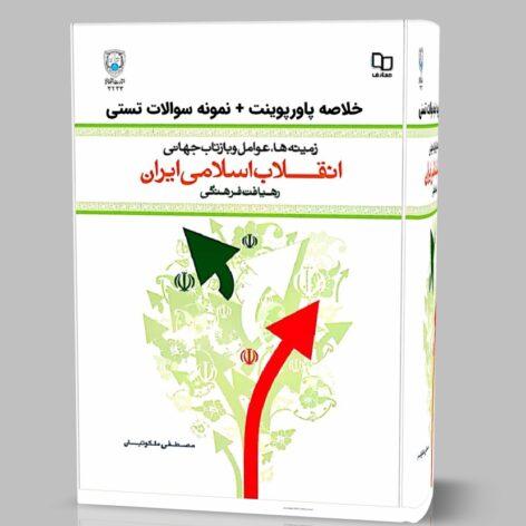 دانلود جزوه خلاصه و کتاب زمینه ها عوامل و بازتاب جهانی انقلاب اسلامی ایران pdf