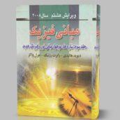 دانلود کتاب مبانی فیزیک هالیدی جلد سوم : شاره ها ، موج ها ، مبانی نور و فیزیک جدید pdf