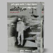 دانلود رایگان خلاصه کتاب جرم شناسی pdf دکتر علی نجفی توانا