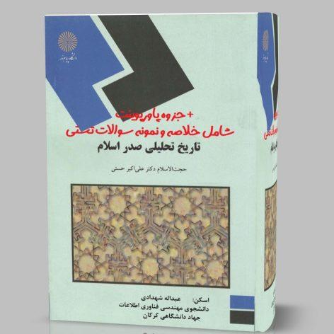 کتاب تاریخ تحلیلی صدر اسلام علیاکبر حسنی