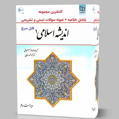دانلود کتاب اندیشه اسلامی 1 یک pdf قابل سرچ و جستجو جزوه خلاصه و نمونه سوال