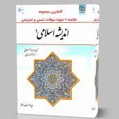 دانلود جزوه خلاصه اندیشه اسلامی 1 یک سبحانی پاورپوینت و pdf نمونه سوالات تستی