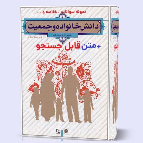 دانلود کتاب دانش خانواده و جمعیت ویراست دوم pdf + خلاصه و نمونه سوالات تستی + پاورپوینت