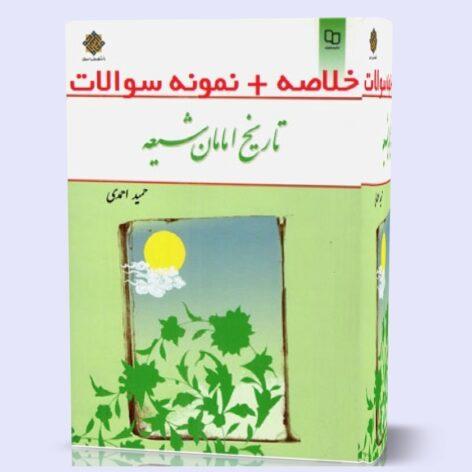 تاریخ امامان شیعه خلاصه و نمونه سوالات