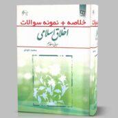 کتاب اخلاق اسلامی محمد داوودی pdf خلاصه و نمونه سوالات تستی